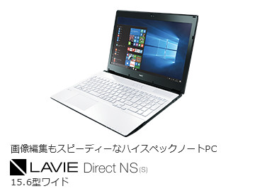 LAVIE Direct NS(S) - NSLAB151NSCP1W アウトレット