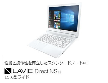 LAVIE Direct NS(B) - GN18CJSAB-XZ930 アウトレット