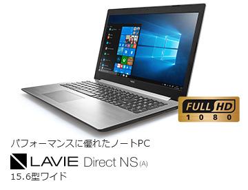 LAVIE Direct NS(A) - GN30E1UDC-XZ941 アウトレット