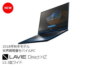 LAVIE Direct HZ