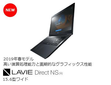 LAVIE Direct NS(R)