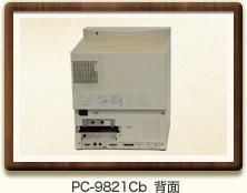 121ware.com > 活用情報 > NECパ...