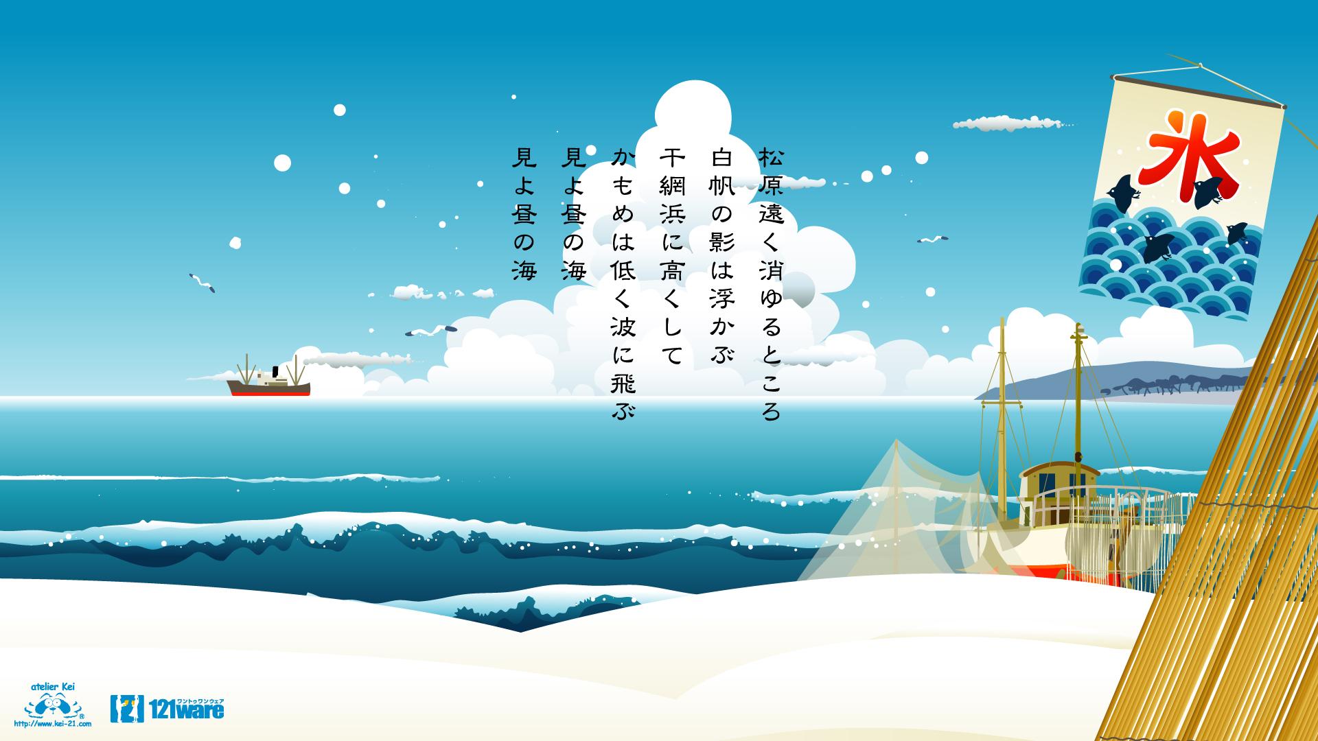 Nec Lavie公式サイト 活用情報 夏の壁紙プレゼント