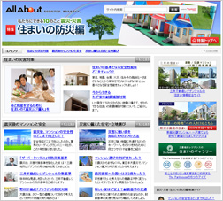 AllAbout 住まいの防災編